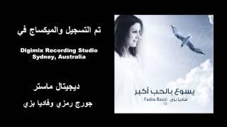 فاديا بزي - الحب  إللي عمره - من ألبوم يسوع بالحب أكبر