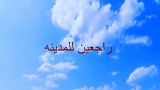 راجعين للمدينه المرنم مجدى عيد