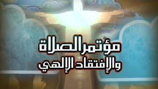 مؤتمر الصلاة والإفتقاد الإلهي - اطسا سنتر - 3 يونيو 2016