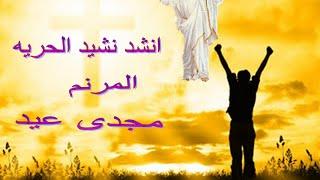 انشد نشيد الحريه (حررنى يسوع ) المرنم مجدى عيد