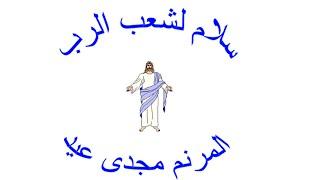 سلامك فاق العقول ( سلام لشعب الرب ) المرنم مجدى عيد