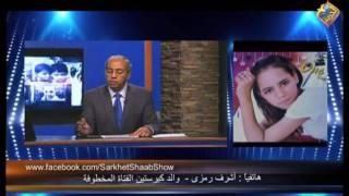 خطف القبطية القاصر كريستين اشرف..و تواطؤ امن المنيا مع الخاطفين