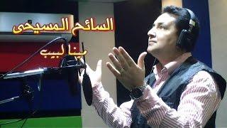 ترنيمة السائح المسيحي  ....   المرنم مينا لبيب