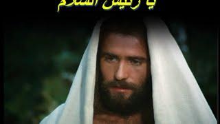 يارئيس السلام المرنم مجدى عيد