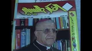 المطران د. يوسف توما