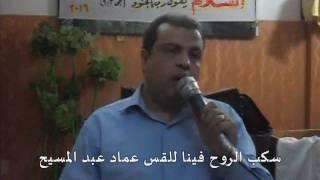 سكب الروح فينا للقس عماد عبد المسيح