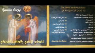 الخدمة البيزنطية - كنيسة شفاعمرو - باركي يا نفسي الرب