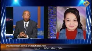 ما حقيقة اختطاف القبطية القاصر مارينا عادل من مصر و تهريبها الى داعش !!