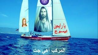 المركب اهى جت المرنم مجدى عيد