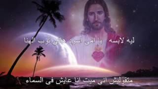 ليه لابسه يا امى اسود المرنم مجدى عيد