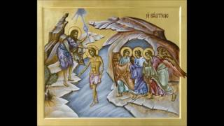 في اعتمادك يا رب في نهر الأردن - عيد الظهور الإلهي