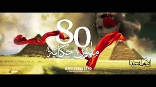 Elmes Edena Band | فريق المس إيدينا | ٨٠ مليون حكاية
