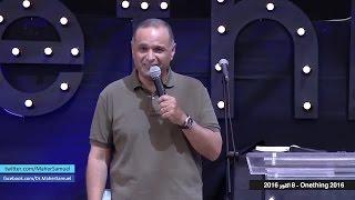 المسيح صورة الله غير المنظور - د. ماهر صموئيل - مؤتمر 2016 Onething