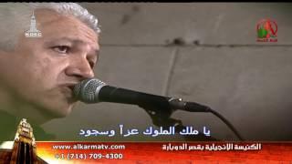 الأجتماع العام بكنيسة قصر الدوبارة الإنجيلية الأحد 15 يناير 2017 - Alkarma tv