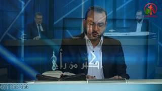 الأيمان المسيحي - أكثر من رأي - Alkarma tv