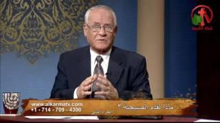 ماذا تقدم المسيحية؟ (جزء 2) - أولاد إبراهيم - Alkarma tv