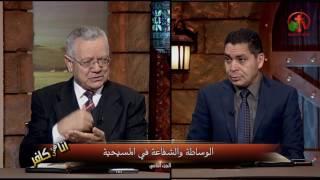 الوساطة والشفاعة في المسيحية - أنا مش كافر - Alkarma tv
