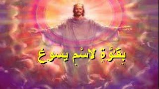 بقوة لاسم يسوع المرنم  مجدى عيد