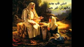 ترنيمة إدينى قلب جديد صوت أبونا داود لمعي
