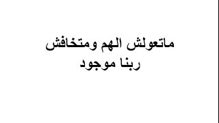 ماتعولش الهم المرنم  مجدى عيد