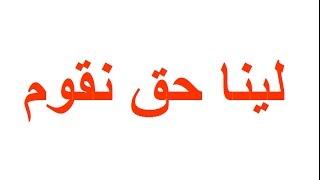لينا حق المرنم مجدى عيد