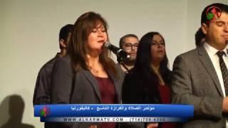 مؤتمر الصلاة والكرازة التاسع - كاليفورنيا - السبت21 يناير 2017 - Alkarma tv
