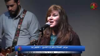 مؤتمر الصلاة والكرازة التاسع - كاليفورنيا - الجمعة 20 يناير 2017 - Alkarma tv
