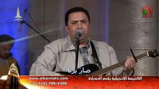 إجتماع الصلاة بكنيسة قصر الدوبارة الإنجيلية الأثنين 23 يناير 2017 - Alkarma tv