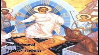 فيروز - المسيح قام