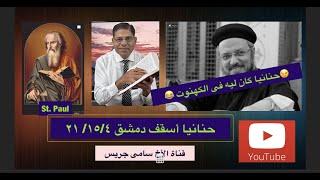 67- حنانيا أسقف دمشق، الرد على القمص داود لمعى، الأخ سامى جريس