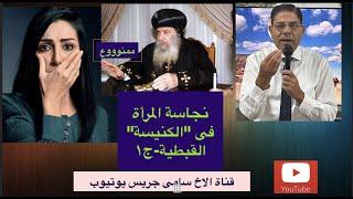 71- نجاسة المرأة فى الكنيسة القبطية الأرثوذكسية - ج1، الأخ سامى جريس