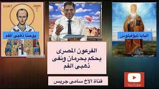 75- الفرعون المصرى يحرم وينفى ذهبى الفم ظلما، الأخ سامى جريس