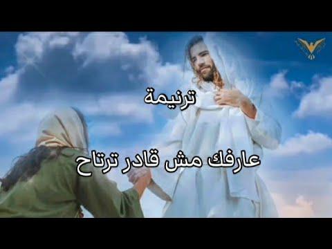 ترنيمة عارفك مش قادر ترتاح | للمرنمة ايريني ابو جابر | ترانيم مسيحية مع الكلمات