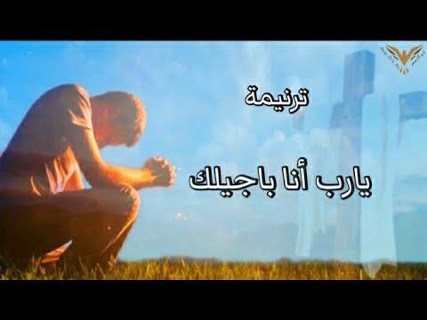 ترنيمة يارب انا باجيلك | بصوت ايريني ابو جابر | ترانيم مسيحية مع الكلمات