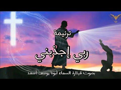 ترنيمة ربي إجذبني وراك فأجري | بصوت قيثارة السماء ابونا يوسف اسعد | ترانيم مع الكلمات | بي ماي رومي