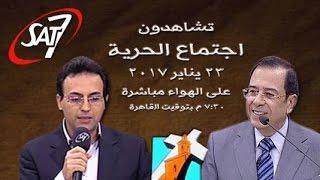 اجتماع الحرية - م. يوسف رياض + المرنم صموئيل لطيف - 23 يناير 2017