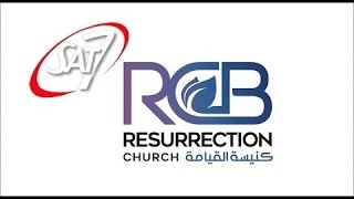 اجتماع الأحد من كنيسة القيامة ببيروت - 22 يناير 2017