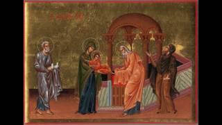دخول السيد الى الهيكل - افرحي يا والدة الإله العذراء