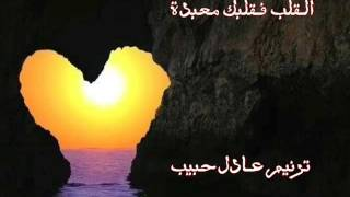 ترنيمة - القلب فقلبك معبدة - عادل حبيب