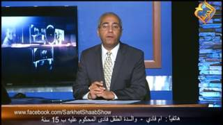 بإشراف نواب الشعب و حركة تمرد..تهجير أسرة قبطية بسبب اتهامات باطلة من إمام مسجد !!