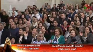 الأجتماع العام بكنيسة قصر الدوبارة الإنجيلية الجمعة 3 فبراير 2017 - Alkarma tv