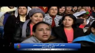 مؤتمر المراسلة الثاني والعشرون - مصر 1 فبراير 2017 - 3 - Alkarma tv