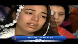 مؤتمر المراسلة الثاني والعشرون - مصر 1 فبراير 2017 - 4 - Alkarma tv