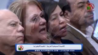 الكنيسة المسيحية العربية بأناهايم كاليفورنيا الأحد 29 يناير 2017 - Alkarma tv