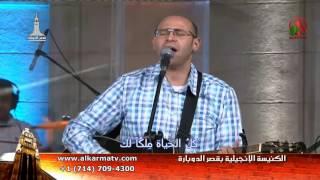 أجتماع الصلاة بكنيسة قصر الدوبارة الإنجيلية الأثنين 30 يناير 2017 - Alkarma tv