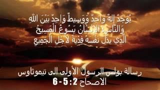 عبادة الاله الحقيقي- مختارات من الكتاب المقدس