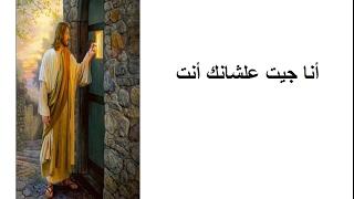 اناجيت علشانك انت  المرنم مجدى عيد
