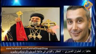 بعد اعتذار مطارنة الكنيسة السريانية الارثوذكسية..المجمع المقدس يرفض الاعتذار !!