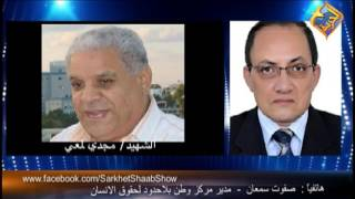 استهداف أقباط العريش..دماء مقدسة على أرض مصر