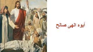 ايوه الهى صالح  المرنم مجدى عيد
